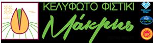 Κελυφωτό Φιστίκι Μάκρης Logo